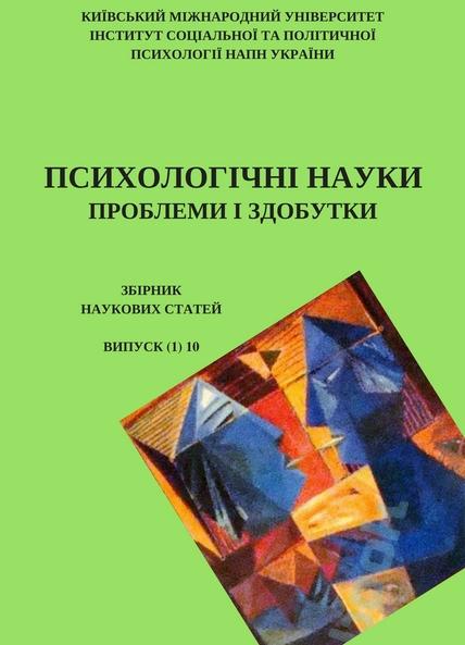 Збірник наукових праць «Психологічні науки: проблеми і здобутки»